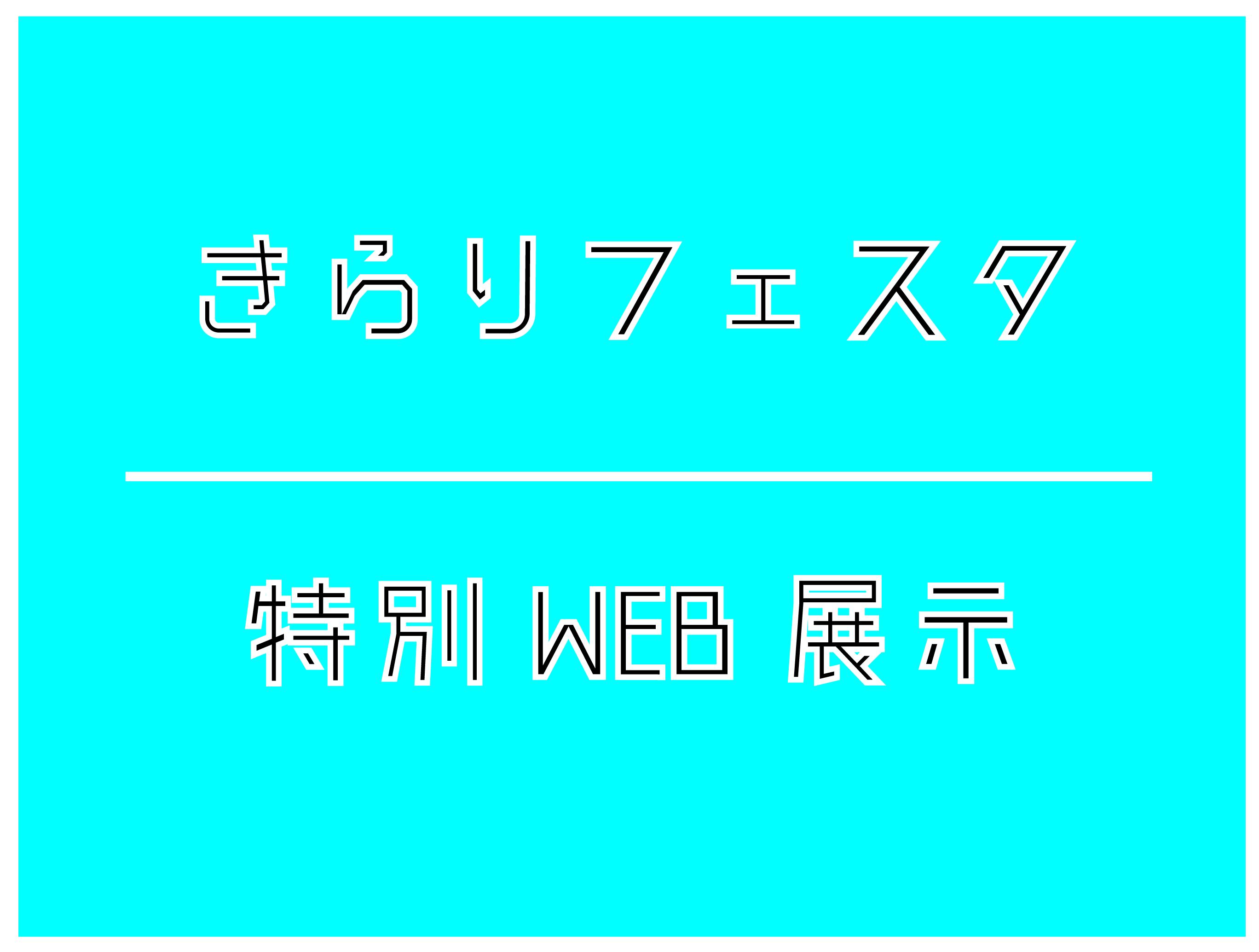 きらりフェスタ(小田原愛児園)
