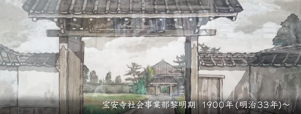 宝安寺社会事業部黎明期 1900年(明治33年)〜