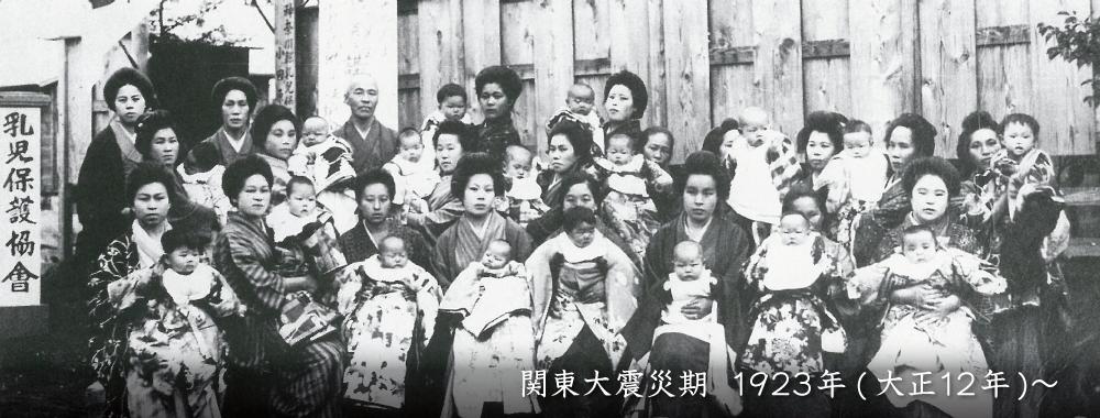 関東大震災期 1923年(大正12年)〜