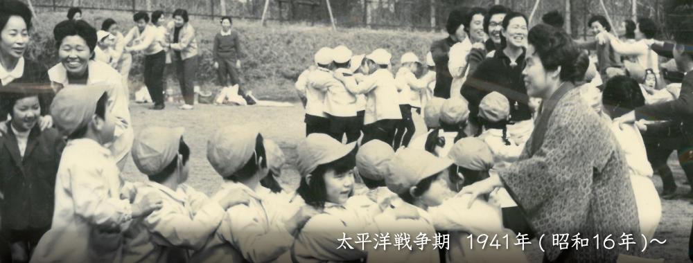 太平洋戦争期 1941年(昭和16年)〜