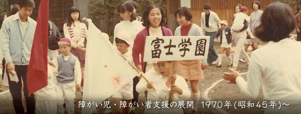 障がい児・障がい者支援の展開 1970年(昭和45年)〜