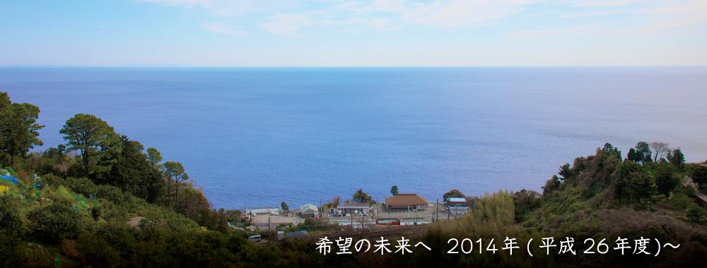 希望の未来へ 2014年(平成26年度)〜