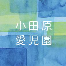 小田原愛児園