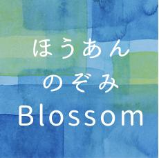 ほうあんのぞみ Blossom