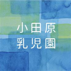小田原乳児園